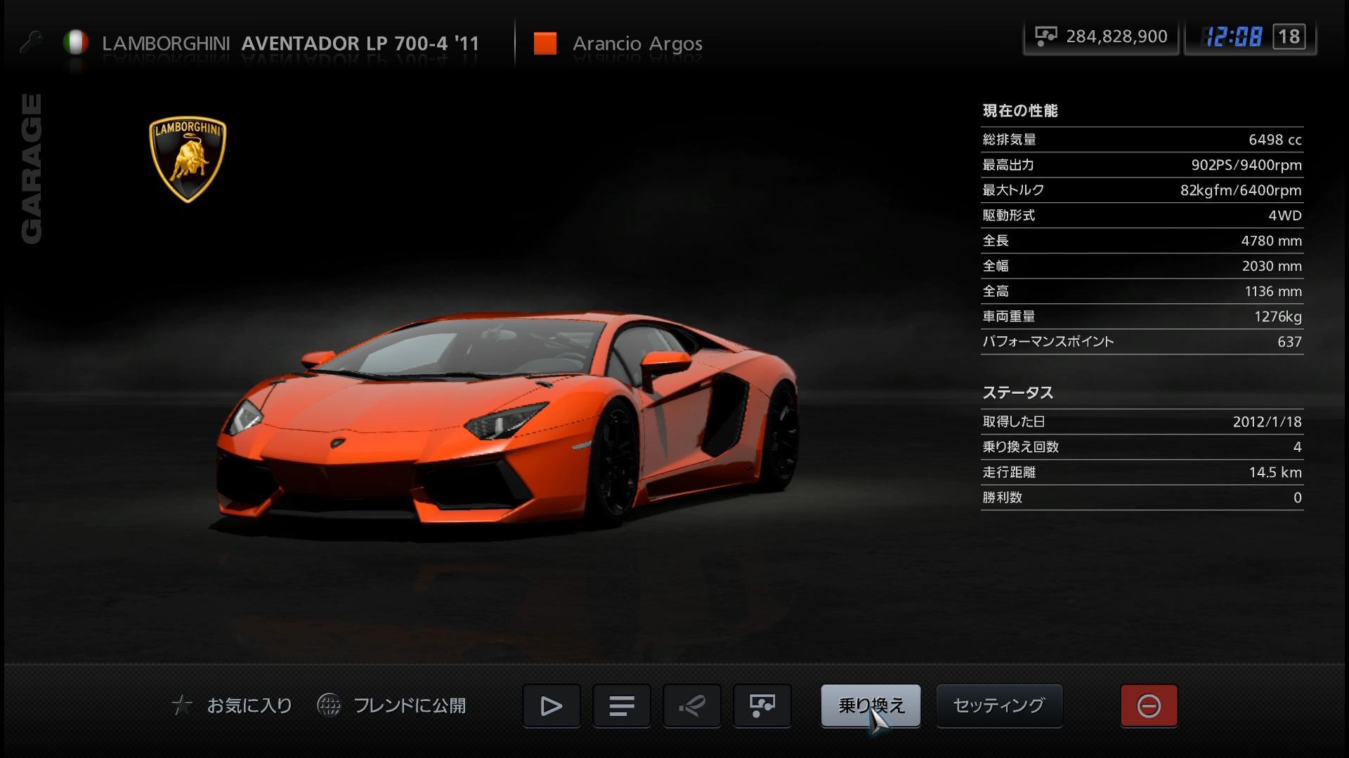Lamborghini engine sound